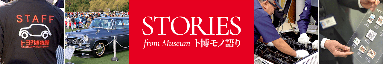 STORIES from Museum ト博モノ語り